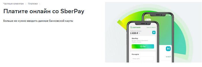 Платите онлайн со SberPay